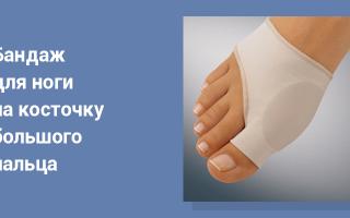 Почему опухает косточка на ноге Причины симптомы лечение
