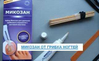 Микозан от грибка ногтей – отзывы пациентов, цена препарата