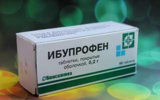 От чего Ибупрофен? Инструкция по применению, цена, отзывы врачей, аналоги и состав