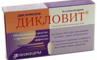 Применение свечей Дикловит — обезболивающего противовоспалительного средства. Дикловит