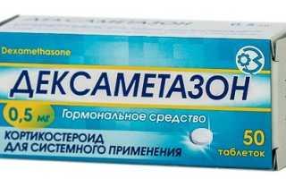 Дексаметазон от боли в спине