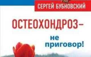 Бубновский остеохондроз не приговор читать онлайн бесплатно