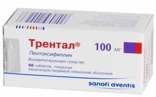 Ампулы и таблетки Трентал: инструкция по применению, цена, отзывы, аналоги
