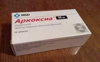 Как правильно применять препарат Аркоксиа при остеохондрозе?