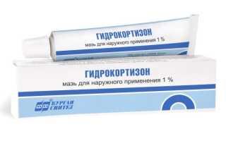 Мазь для физиотерапии гидрокортизон