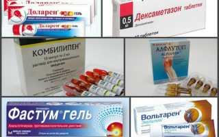 Разновидности обезболивающих препаратов при болях в спине и суставах