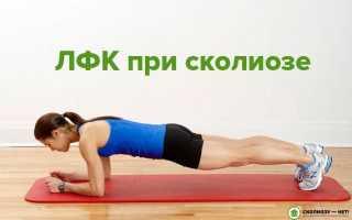 Упражнения при левостороннем сколиозе