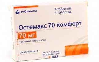 Как использовать лекарственный препарат Остемакс