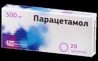 От чего помогает парацетамол инструкция по применению и цена