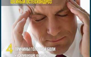 Остеохондроз шейного отдела головные боли лечение