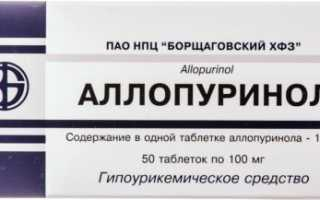 Как принимать Аллопуринол при подагре показания противопоказания дозировка