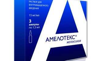 Амелотекс или артрозан что лучше